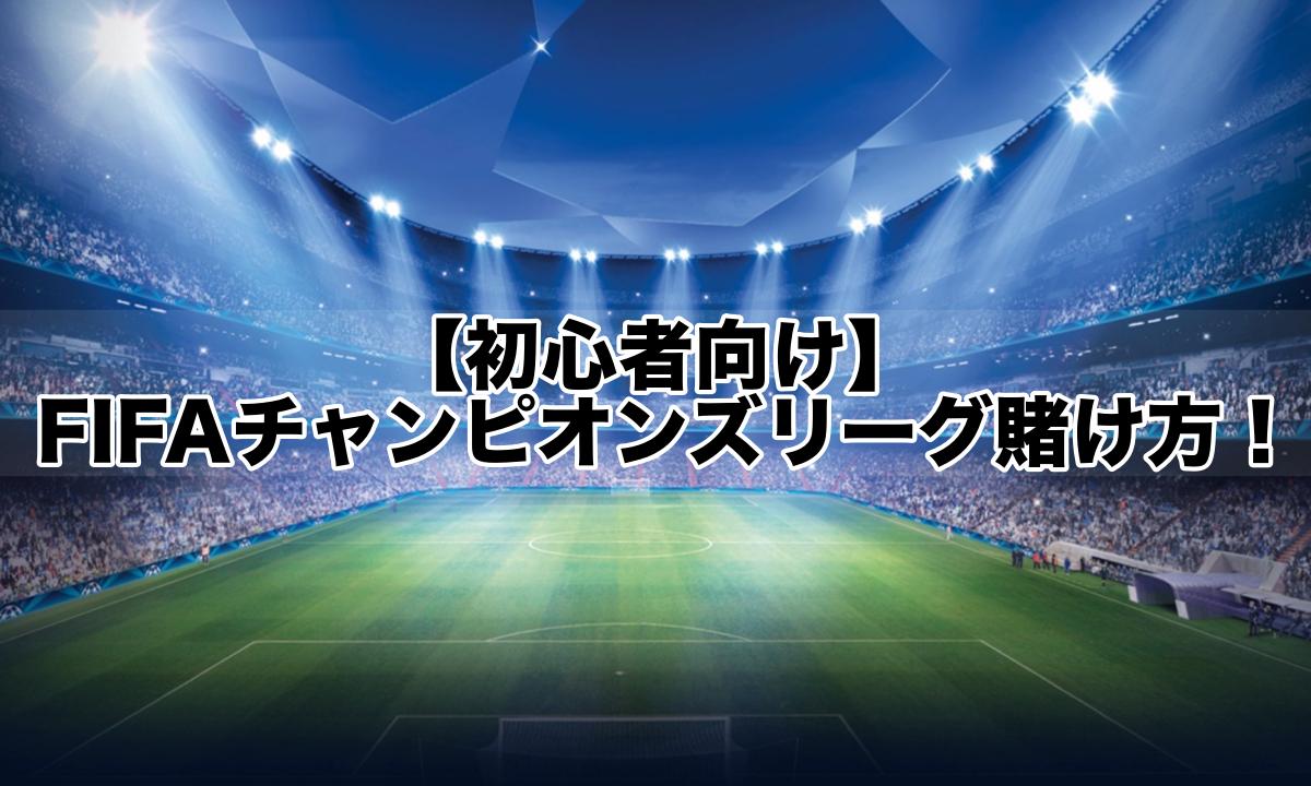 【初心者向け】FIFAチャンピオンズリーグ賭け方:ベット方法
