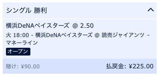 横浜DeNAベイスターズの勝利にベット