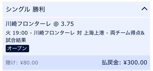 川崎フロンターレが勝利すると予想・ACL2019第5節