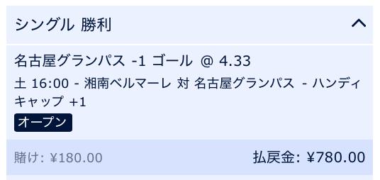 名古屋グランパスVS湘南ベルマーレ:名古屋勝利と予想