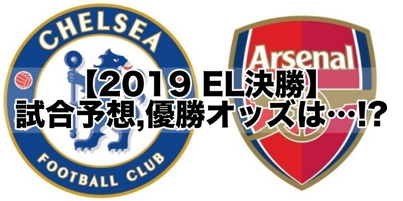 【2019EL決勝】試合予想,優勝オッズは…!?チェルシーVSアーセナル