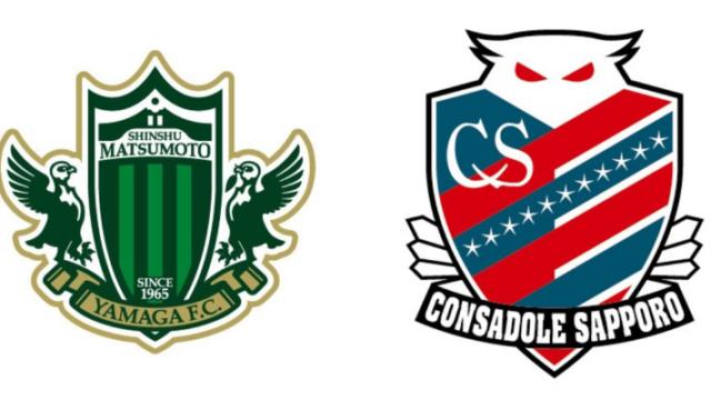 松本山雅FCVSコンサドーレ札幌:2019年Jリーグ第11節