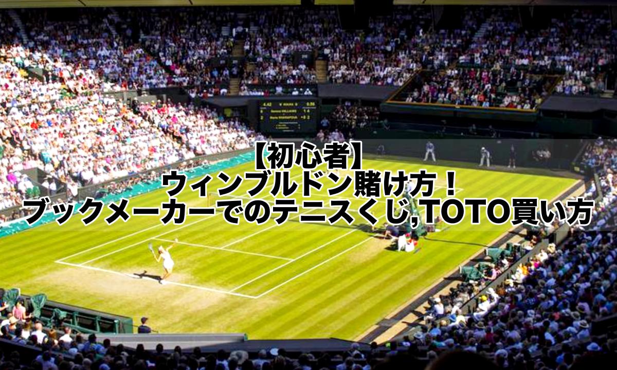 【初心者】ウィンブルドン賭け方!ブックメーカーでのテニスくじ,TOTOの買い方