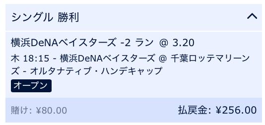 横浜DeNAベイスターズが3点差以上で勝利を予想