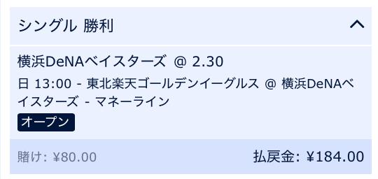 横浜DeNAベイスターズが勝利を予想VS東北楽天イーグルス・交流戦2019