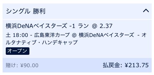 横浜DeNAベイスターズが2点差以上で勝利を予想VS広島カープ2019