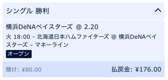 横浜DeNAベイスターズが勝利を予想VS北海道日本ハムファイターズ・交流戦2019