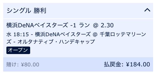 横浜DeNAベイスターズが2点差以上で勝利を予想