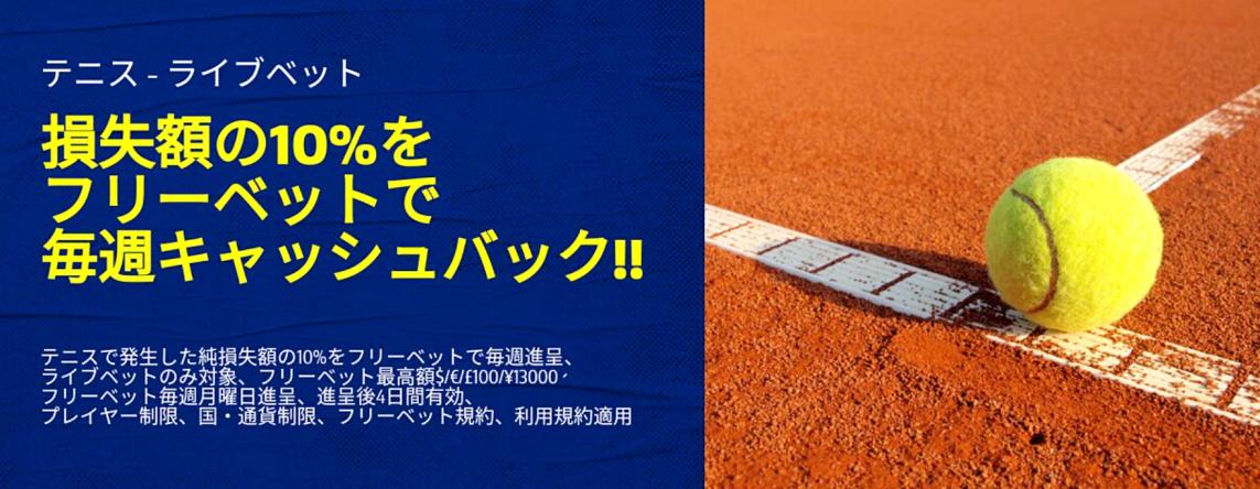 ウィリアムヒル・テニス・キャンペーン