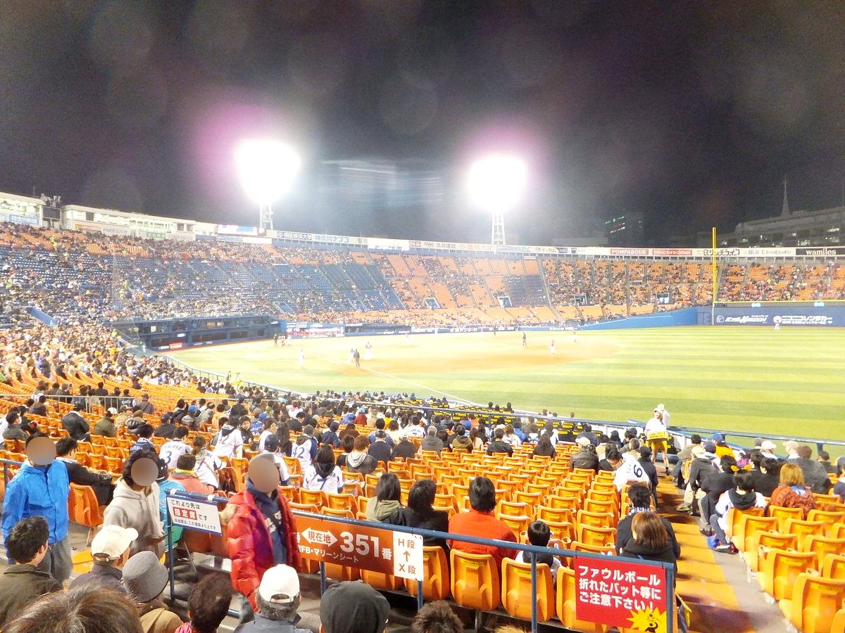 ガラガラだったころの横浜スタジアム