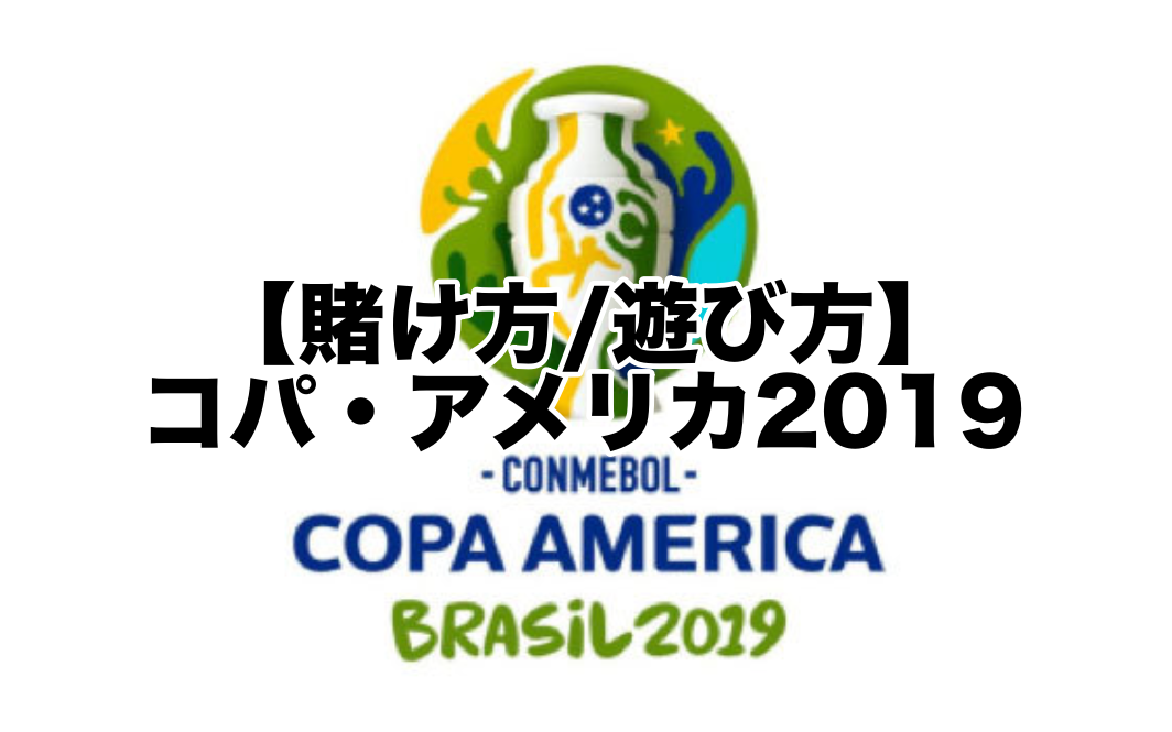 【賭け方:遊び方】コパアメリカ2019
