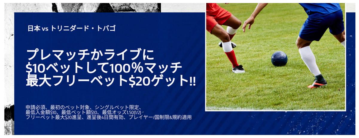 日本代表VSトリニダード・トバゴ代表戦のフリーベットキャンペーン