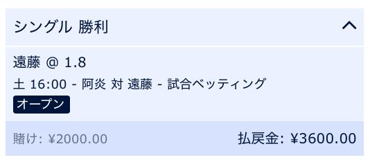 遠藤関の勝利に2000円ベット・フリーベットキャンペーン獲得