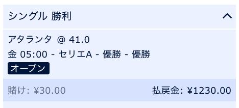 2019-20セリエA優勝予想・アタランタ・ブックメーカー