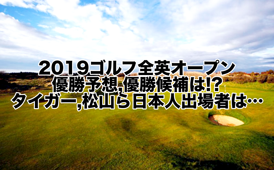 2019ゴルフ全英オープン優勝予想,優勝候補は!?タイガー,松山ら日本人出場者は…