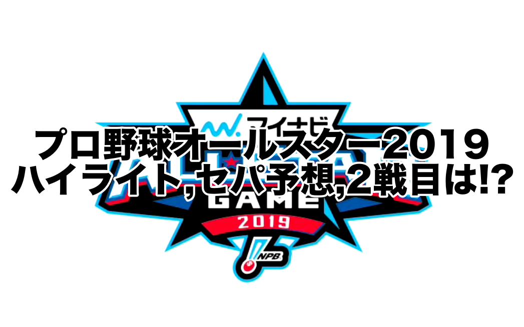 プロ野球オールスター2019!ハイライト,セパ予想,2戦目は!?