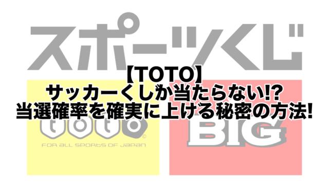【TOTO】サッカーくじが当たらない!?当選確率を確実に上げる秘密の方法!