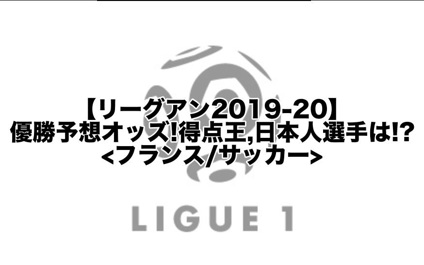 【リーグアン2019-20】優勝予想オッズ!得点王,日本人選手,優勝候補は!?