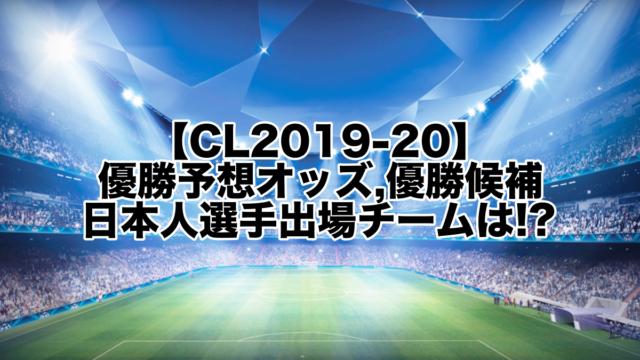 【CL2019-20】優勝予想オッズ!優勝候補,日本人選手出場チームは!?