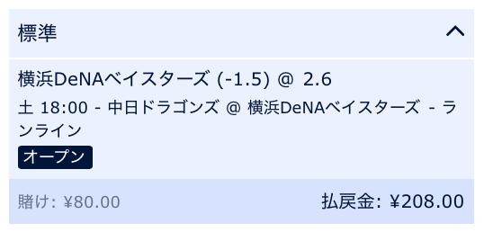 横浜DeNAベイスターズが2点差以上で勝利する