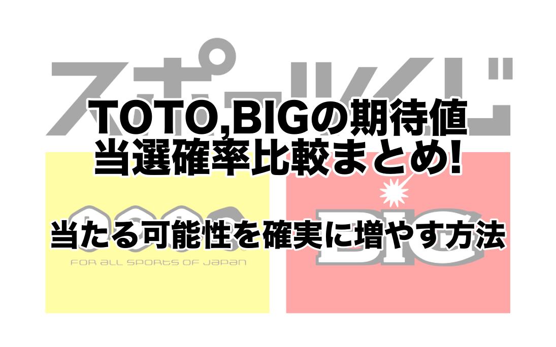 TOTO,BIGの期待値,当選確率比較まとめ!当たる可能性を確実に増やす方法