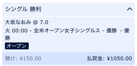 2019全米オープンテニス・大坂なおみの優勝を予想