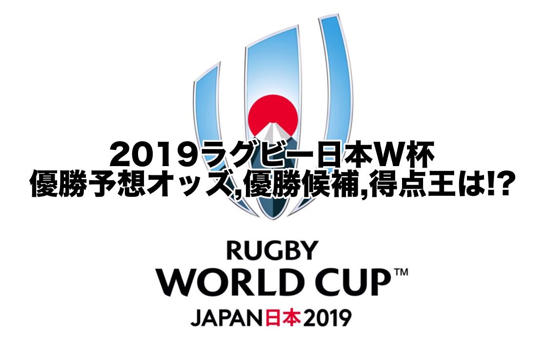 2019ラグビー日本W杯優勝予想オッズ,優勝候補,得点王は!?日本評価,可能性は…