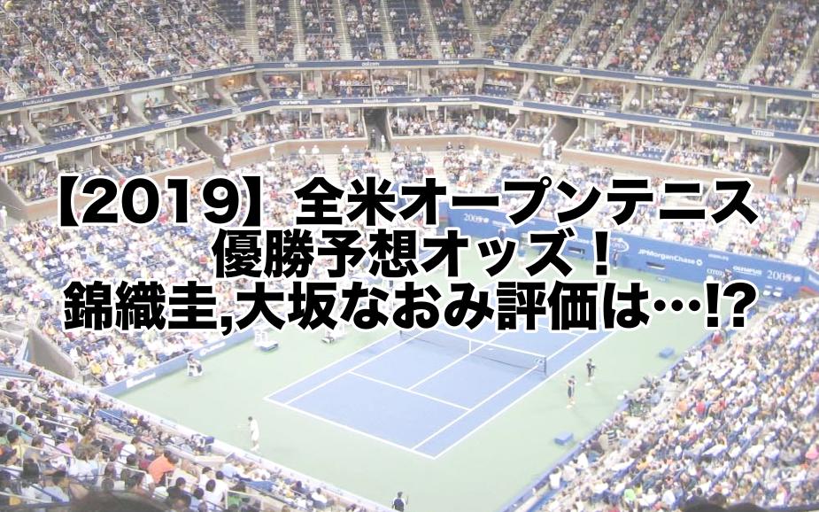 【2019】全米オープンテニス優勝予想オッズ!錦織圭,大坂なおみ評価は…!?