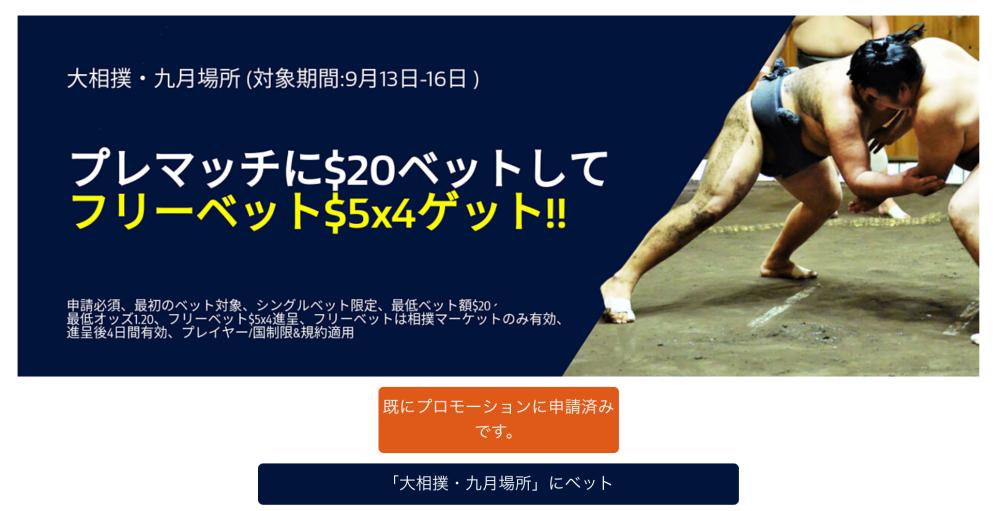 大相撲・9月場所キャンペーン・ウィリアムヒル獲得方法2