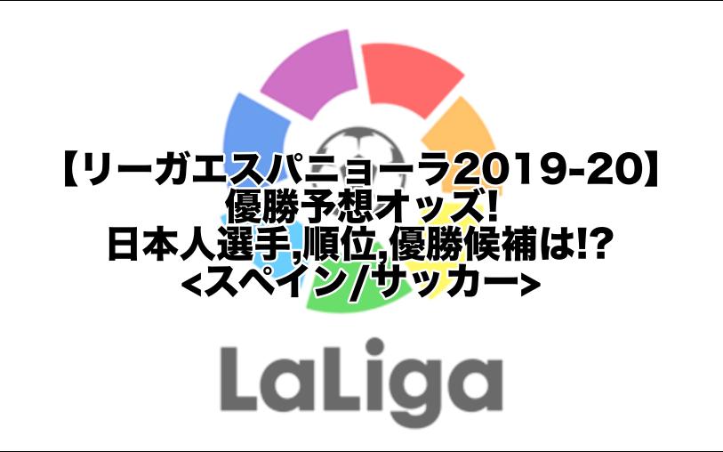 【スペイン:リーガエスパニョーラ2019-20】優勝予想オッズ!日本人選手,順位,優勝候補は!?