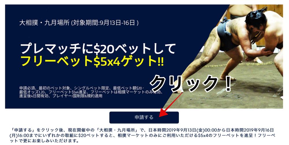 大相撲・9月場所キャンペーン・ウィリアムヒル獲得方法!