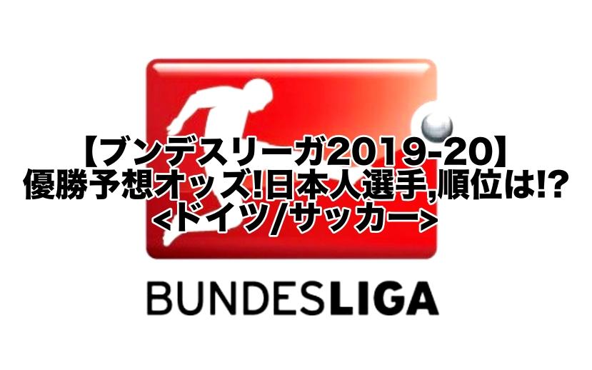 【ブンデスリーガ2019-20】優勝予想オッズ!日本人選手,順位,優勝候補は!?