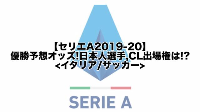 【セリエA2019-20】優勝予想オッズ!日本人選手,CL出場権,優勝候補は!?