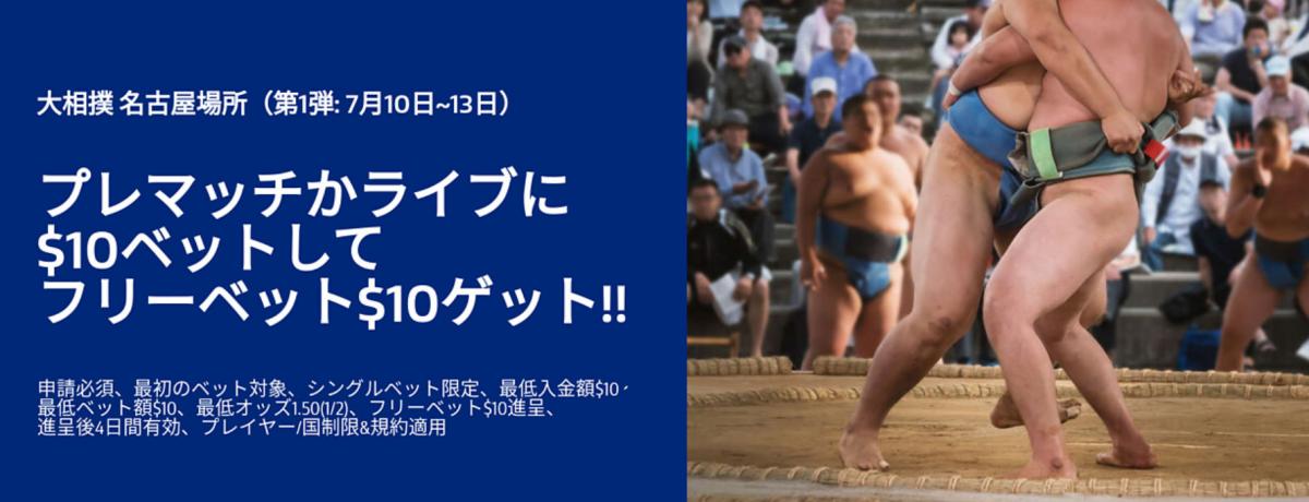 大相撲プロモーション・ウィリアムヒル