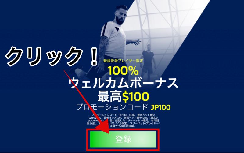 ウィリアムヒル100%ボーナス・新規登録限定