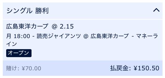 広島カープが勝つと予想、対読売ジャイアンツ