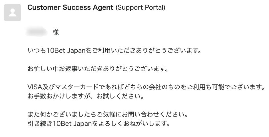 10bet Japanにメールで直接問い合わせ・日本語対応で素晴らしい!