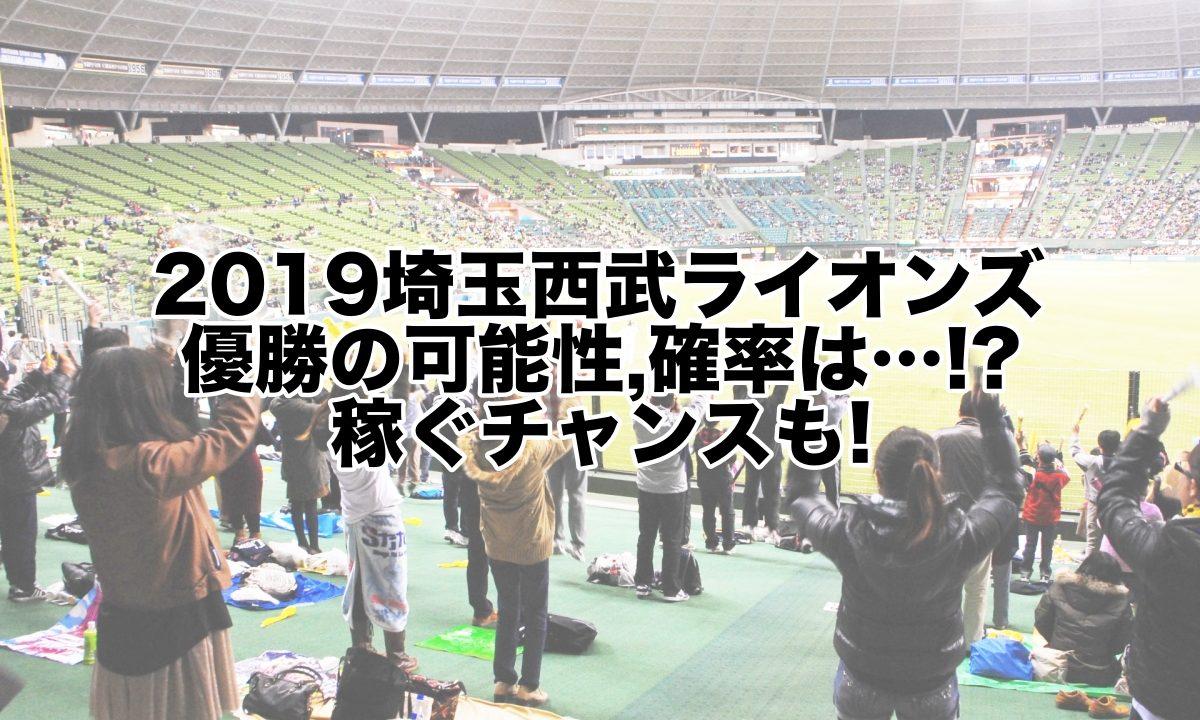2019埼玉西武ライオンズ優勝の可能性,確率は…!?稼ぐチャンスも!