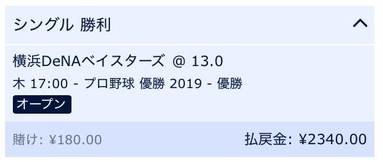 2019横浜DeNAベイスターズの優勝を予想!