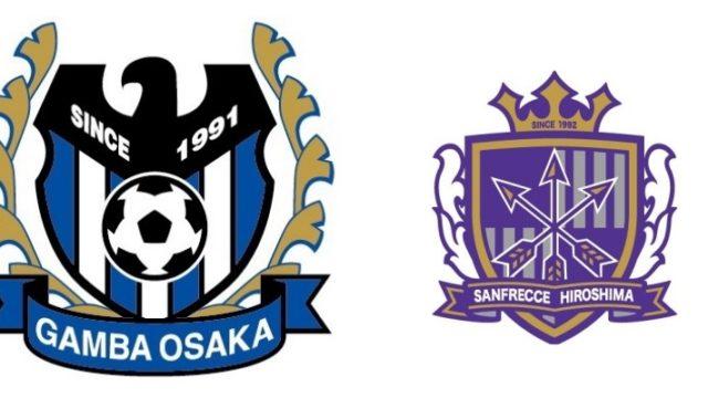ガンバ大阪対サンフレッチェ広島・Jリーグ2019第22節