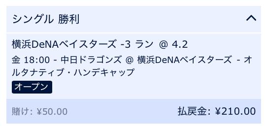横浜DeNAベイスターズが4点差以上で勝利すると予想・横浜DeNA対中日ドラゴンズ