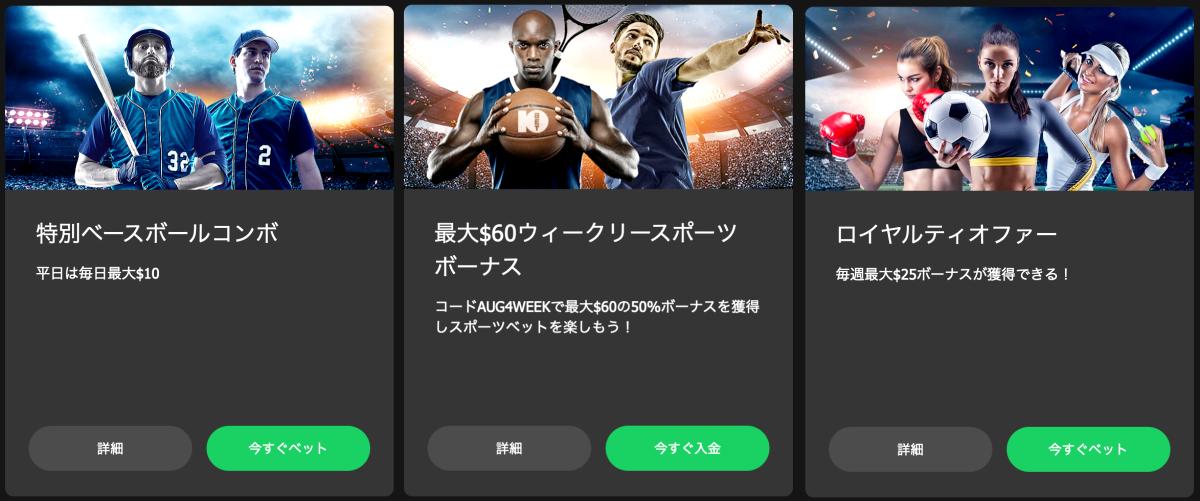 10bet Japan キャンペーン・ボーナスオファー・プロモーション1