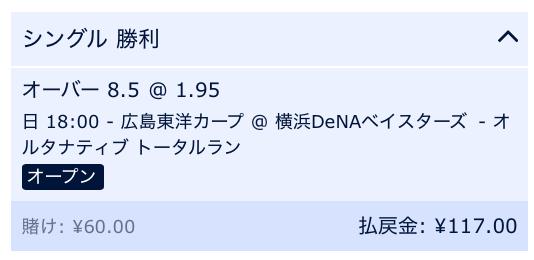 試合総得点9点以上と予想・対広島カープ・勝祭2019