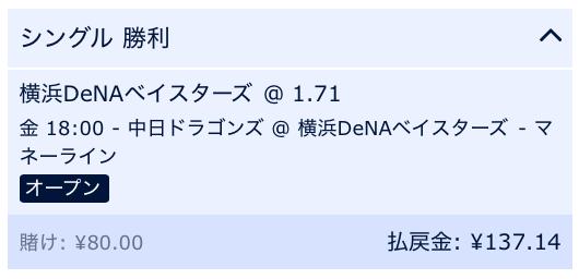 横浜DeNAベイスターズが勝利すると予想・横浜DeNA対中日ドラゴンズ