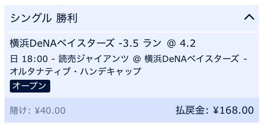 横浜DeNAベイスターズが4点差以上で勝利すると予想!ベイスターズ対ジャイアンツ