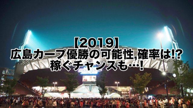 2019広島カープ優勝の可能性,確率は!?稼ぐチャンスも…!