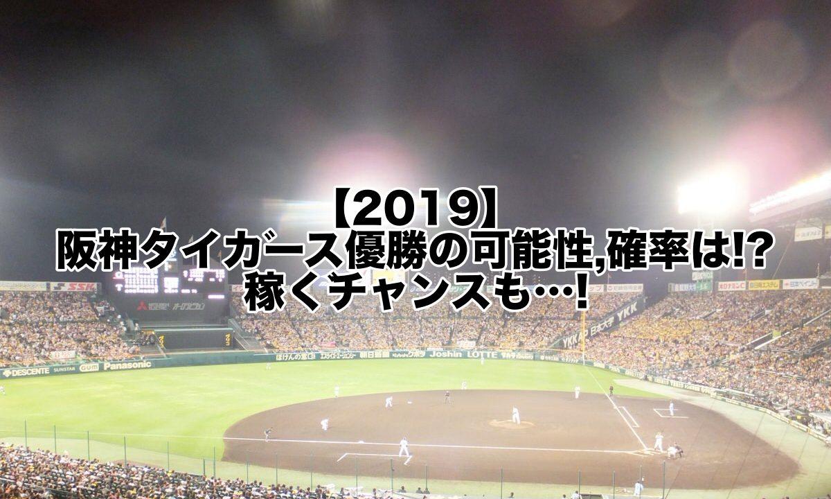2019阪神タイガース優勝の可能性,確率は!?稼ぐチャンスも…!