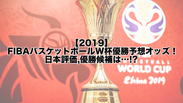 【2019】FIBAバスケットボールW杯優勝予想オッズ!日本評価,優勝候補は…!?