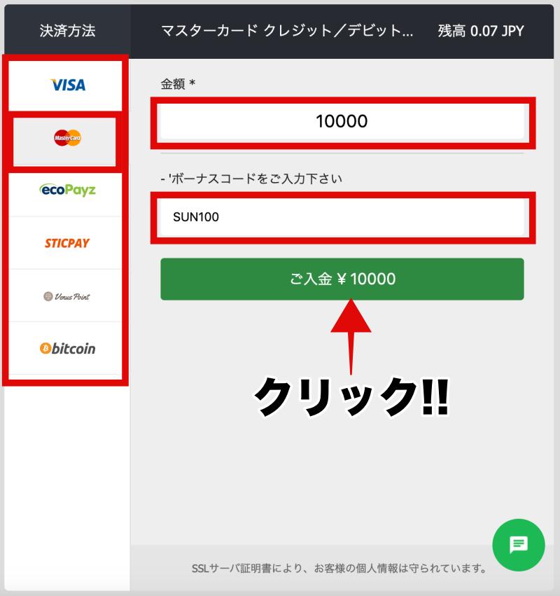 10bet Japan 入金方法・クレジットカード1