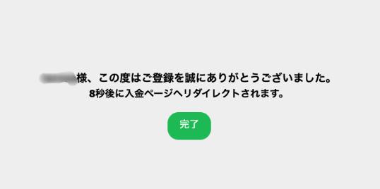 10bet Japan 入金方法・ブックメーカー